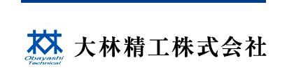 大林精工 株式会社